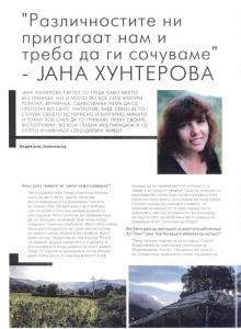 2013 1 JanaHunterova Interview Pg1