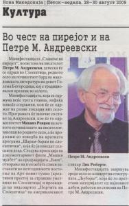 2009-08-28 PR Pirejot Nova Makedonija