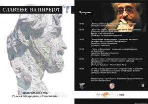 2 PROGRAM Pirej 2013