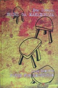 7 Dick Book